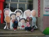 就是愛拍照@かわいい小丸子主題樂園2008.2.28:1781810403.jpg