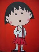 就是愛拍照@かわいい小丸子主題樂園2008.2.28:1781810410.jpg