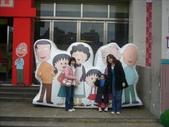 就是愛拍照@かわいい小丸子主題樂園2008.2.28:1781810400.jpg