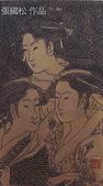 石銅雕畫作品:三美人