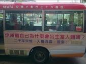 人生真相推廣的廣告宣傳:香港公車廣告-2.jpg