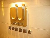 970712香港自由行1:到君俊商務酒店先放行李