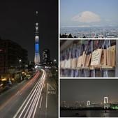 日本東京都五日遊:相簿封面
