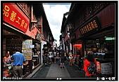 七寶古鎮2010/09/19:七寶古鎮_007.jpg