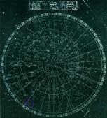 中國古天文 Chinese Constellations:蘇州石刻天文圖 Suzhou star cartography2a