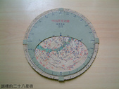 中國古天文 Chinese Constellations:自製中西對照星座盤 Chinese Constellations
