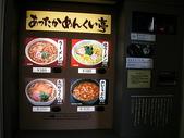 2004北海道:竟然有拉麵販賣機
