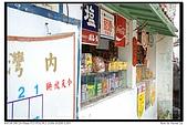 新竹內灣:DSC_0011_nEO_IMG.jpg