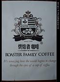 2014 烘焙者咖啡:20140829-03.jpg