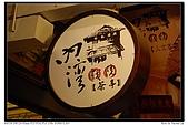 新竹內灣:DSC_0012_nEO_IMG.jpg