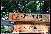 桃園大溪老街:DSC_0143_nEO_IMG.jpg