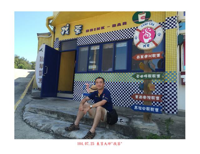 東莒 1.jpg - 馬祖行(104/07)