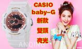 新款baby-G系列手錶 CASIO手錶 雙顯 卡西歐運動手錶 訂購加LINE:liu13141 :2隻免運 新款baby-G手錶 CASIO手錶 雙顯LED運動手錶  (1).jpg