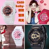 新款baby-G系列手錶 CASIO手錶 雙顯 卡西歐運動手錶 訂購加LINE:liu13141 :相簿封面