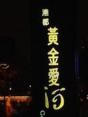 愛河夜拍:DSC01021