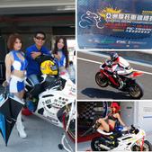 亞洲盃摩托錦標賽:相簿封面