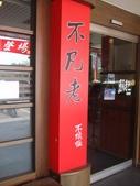 【090315】不凡老和台南公園:1303646826.jpg