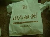 台南一日遊:1133063312.jpg