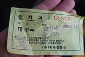200901韓國大邱:DSCF7722.JPG
