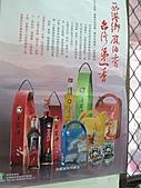 319-15台南西港穀倉餐廳:回到餐廳-西港麻油讚.JPG