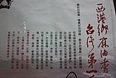 319-15台南西港穀倉餐廳:西港芝麻開門.JPG