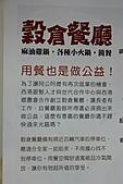319-15台南西港穀倉餐廳:用餐做公益.JPG