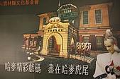 雲林虎尾布袋戲館:IMG_7374.JPG