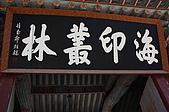 200901韓國大邱:IMG_1753.JPG