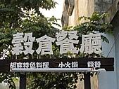 319-15台南西港穀倉餐廳:穀倉餐廳-五點才開先去溜搭.JPG
