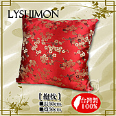 LYSHIMON-緹花系列:A01緹花抱枕00.jpg
