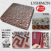LYSHIMON-緹花系列:A04緹花坐墊602.jpg