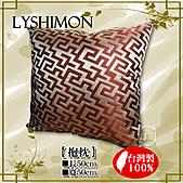 LYSHIMON-緹花系列:A04緹花抱枕00.jpg