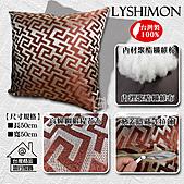LYSHIMON-緹花系列:A04緹花抱枕01.jpg