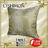 LYSHIMON-緹花系列:A02緹花抱枕00.jpg