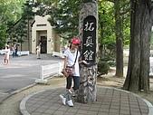 日本北海道自由行:171拓真館.jpg