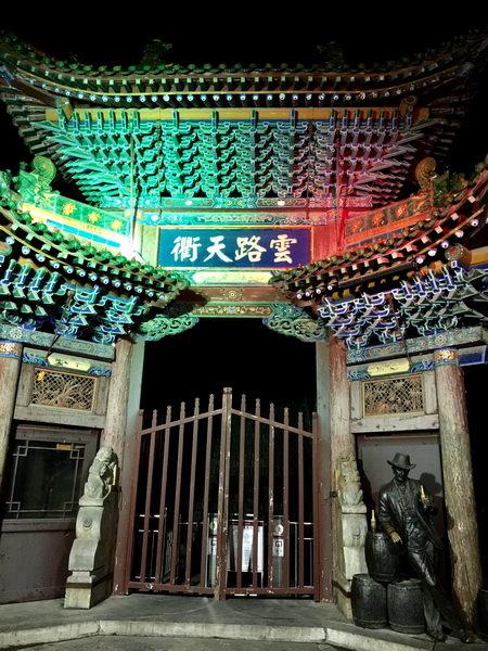 2019玩樂山西8日遊:平搖古城35