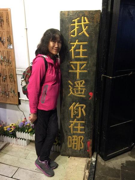 2019玩樂山西8日遊:平搖古城33