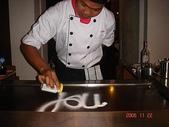 峇里島蜜月行五日遊:峇里島蜜月行~晚餐鐵板燒~可愛的小廚師正用鹽巴寫字呢~~
