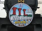 99.06.09 舊山線蒸汽火車:1982843911.jpg