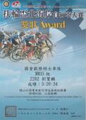 98.03.21北海岸自行車賽:1770840308.jpg