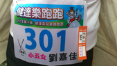 101.03.24 健達盃路跑:1656010423.jpg