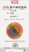 97.11.08-09打狗南瀛路跑遊記:1963081771.jpg