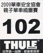 98.05.24 親子單車繞圈賽:1801818103.jpg