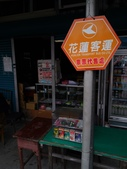 102.11.13 花蓮台灣自行車節:P_20131113_103520.jpg