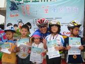 98.05.24 親子單車繞圈賽:1801818052.jpg