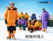 南極料理人:main.jpg