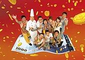 鬥陣來發財:MONEY.JPG