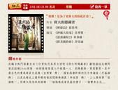 馬上發-最愛緯來電影票選活動:f_08.jpg