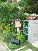 20081010高雄巨蛋+美濃+旗山:DSCF3163.JPG