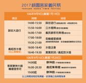 桃園時事:2017桃園客家義民祭.jpg